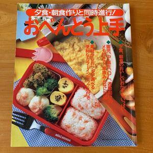 本 料理本 おべんとう上手 夕食・朝食作りと同時進行! 中古品 送料無料