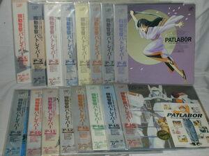 (LD:レーザーディスク)機動警察パトレイバー PERFECT 全16巻セット【中古】