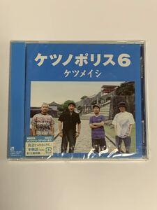 1【未開封】ケツメイシ ケツノポリス6 初回特典 ステッカー封入 初回盤