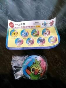 くら寿司 ポケットモンスター サルノリ オリジナルぷくぷくマグネット