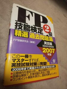 FP2級 技能検定 過去問題集