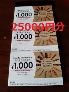マルシェグループ 株主優待券 25000円分
