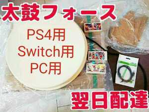 【SWITCH用+PS4用+PC用】太鼓フォース Taiko Force lv5 おうち太鼓 太鼓の達人用 スイッチとプレステ4とPCにタタコンの代用 TaikoForcelv5