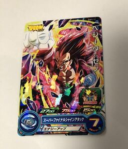 ベジータ:ゼノ 最強ジャンプ付録 スーパードラゴンボールヒーローズ ホロ仕様カード