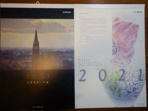 キッツKITZ 2021年壁掛け北澤美術館カレンダー2冊