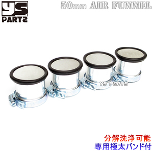 【高品質】エアファンネルキット4個SET 50mm[分解洗浄可能] ZX-4/ZZR400/FX400R/GPZ400/Z400GP/ゼファー400/ゼファー750/ZRX400/GPZ750R