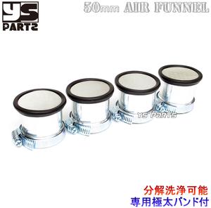 【高品質】エアーファンネルキット4個SET 50mm[分解洗浄可能] ZX-4/ZZR400/FX400R/GPZ400/Z400GP/ゼファー400/ゼファー750/ZRX400/GPZ750R