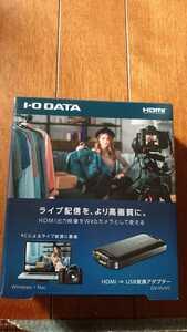 新品/即決 アイ・オー・データ機器 IODATA UVC対応HDMI⇒USB変換アダプター GV-HUVC