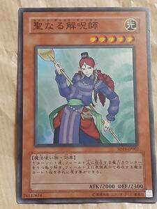 聖なる解呪師 セイント・ディスエンチャンター SD16-JP002 遊戯王