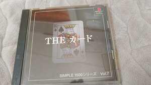 SIMPLE 1500 シリーズ Vol.7 THE カード プレイステーション PlayStation プレステ PS PS1