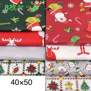 送料無料 ハンドメイド 花柄 生地 8枚セット 40×50 綿 はぎれ ハギレ お買い得 パッチワーク 裁縫 カットクロス クリスマス ツリー