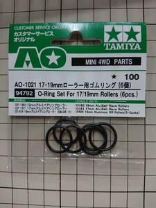 TAMIYA タミヤ ミニ四駆 AO-1021 17・19mmローラー用ゴムリング(6個) 未開封 ※説明必読※