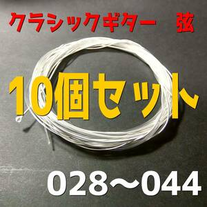 028~044 10個セット クラシックギター クラギ ガットギター 弦 ナイロン弦