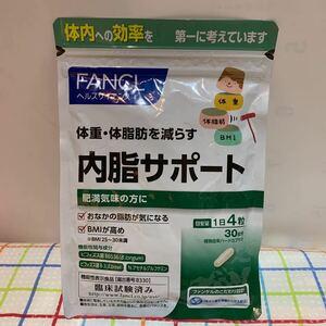 ファンケル 内脂サポート 1袋 30日分 FANCL 機能性表示食品