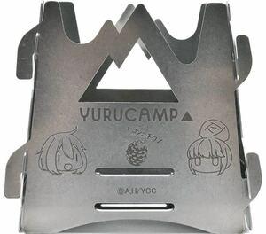送料無料 即決 ゆるキャン△ YURUCAMP おひとりさまファイヤースタンド アクロス 志摩リン 各務原なでしこ キャンプ 焚き火 アウトドア