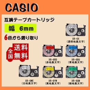 【6個セット】 Casio casio カシオ テプラテープ 互換 幅 6mm 長さ 8m 全 6色 テープカートリッジ カラーラベル カシオ用 ネームランド