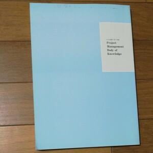 プロジェクトマネジメントの基礎知識体系 PMBOK ガイド 和訳版