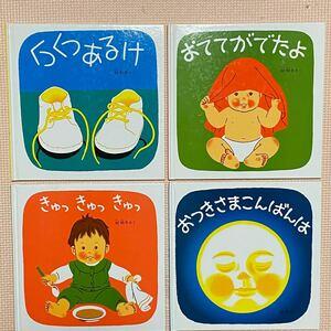 林明子さんの絵本4点セット