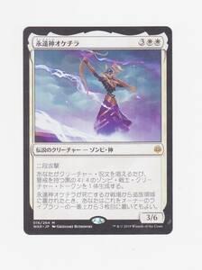 MTG 永遠神オケチラ/God-Eternal Oketra 日本語版1枚