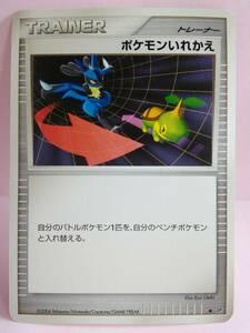 ポケモンいれかえ ポケットモンスターカードゲーム ポケモンカード ポケカ