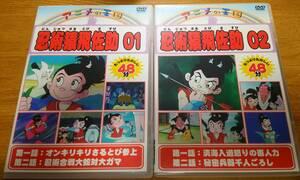 DVD「アニメの王国 忍術猿飛佐助 01&02」