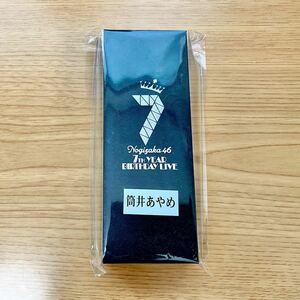乃木坂46 7th YEAR BIRTHDAY LIVE 筒井あやめ 個別ホテルキーホルダー