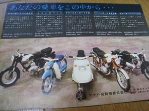 ヤマハ 旧車カタログ 昭和レトロ