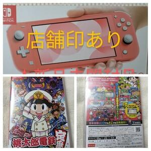 ◆新品◆ニンテンドースイッチライト店舗印あり+桃太郎電鉄 Nintendo