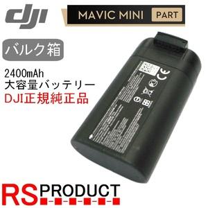 Mavic mini 2400mAh バッテリー【バルク箱】DJI正規品 海外用 純正バッテリー mini2互換確認済み【使用カウント1回】RSプロダクト