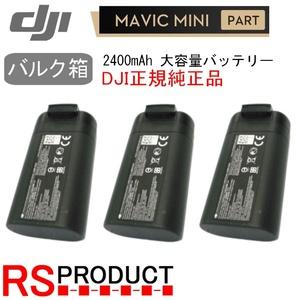 Mavic mini 2400mAh バッテリー 3本【バルク箱】DJI正規品 海外用 純正バッテリー mini2互換確認済み【使用カウント1回】RSプロダクト