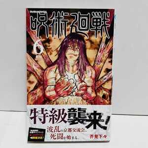 即決 初版 帯付き 呪術廻戦 6巻 漫画 コミック 6巻