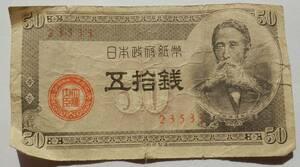 古銭★日本銀行券★50銭★板垣退助★1枚(355)