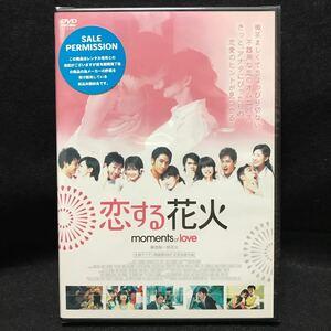 恋する花火 DVD