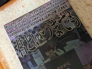 ヒプノシスマイク ヒプマイ 同人誌 「君といつまでも 」(観音坂独歩×神宮寺寂雷) / 電光石火 乱寂 モブ寂