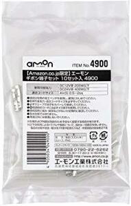 AV(S)0.5~2sq/10セット/お買い得パック 【Amazon.co.jp限定】 エーモン ギボシ端子セット 限定 パック