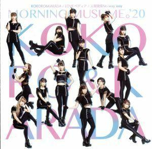 KOKORO&KARADA/LOVEペディア/人間関係No way way(初回生産限定盤A)(DVD付)/モーニング娘。'20