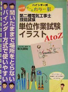 第二種電気工事士技能試験 単位作業試験イラストAtoZ バインダー式オールカラー版/「工事と受験」編集部(著者)