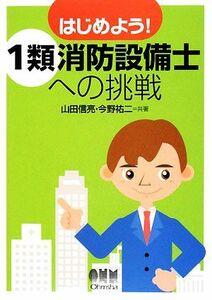 はじめよう!1類消防設備士への挑戦/山田信亮,今野祐二【著】