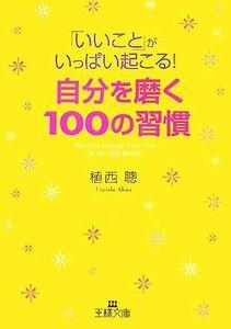 「いいこと」がいっぱい起こる!自分を磨く100の習慣 王様文庫/植西聰【著】