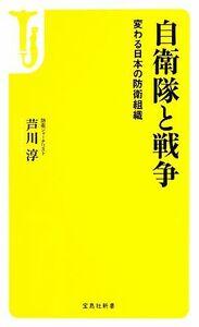 自衛隊と戦争 変わる日本の防衛組織 宝島社新書/芦川淳【著】