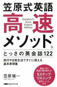 笠原式英語高速メソッド とっさの英会話122 旅行や日常生活ですぐに使える基本表現集/笠原禎一(著者)