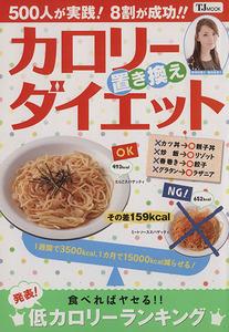 カロリー置き換えダイエット/宝島社(その他)