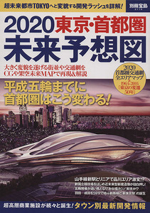 2020東京・首都圏未来予想図 別冊宝島2116/宝島社