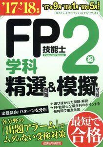 FP技能士2級 学科 精選問題&模擬問題('17~'18年版)/株式会社ラピュータファイナンシャルアドバイザーズ(著者)
