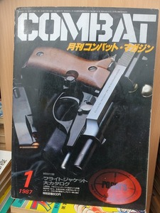 月刊コンバット・マガジン    COMBAT    1987年1月号         ワールドフォトプレス
