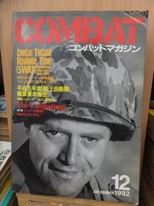 月刊コンバット・マガジン    COMBAT    1992年12月号         ワールドフォトプレス