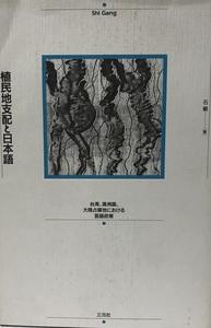 植民地支配と日本語?台湾、満洲国、大陸占領地における言語政策
