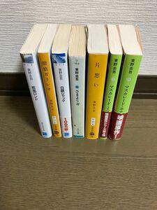 東野圭吾 小説 文庫本7冊セット バラ売り可