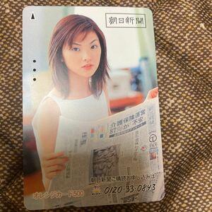 オレンジカードJR東日本田中麗奈朝日新聞使用済み