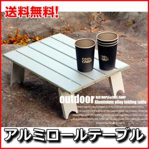 アルミロールテーブル (シルバー) ソロキャンプ ローテーブル スタンド 焚き火テーブル 軽量 折り畳み